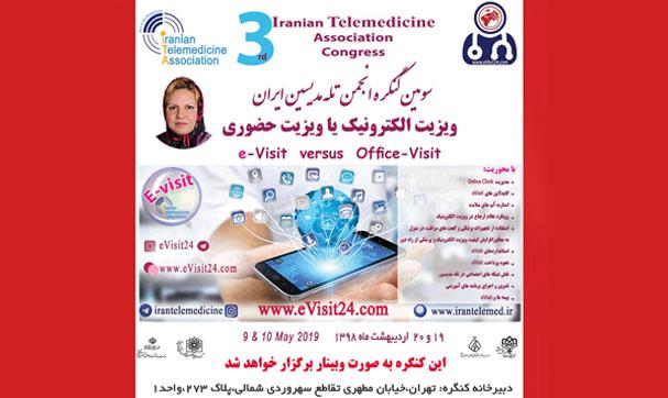 سومین کنگره انجمن تله مدیسین ایران