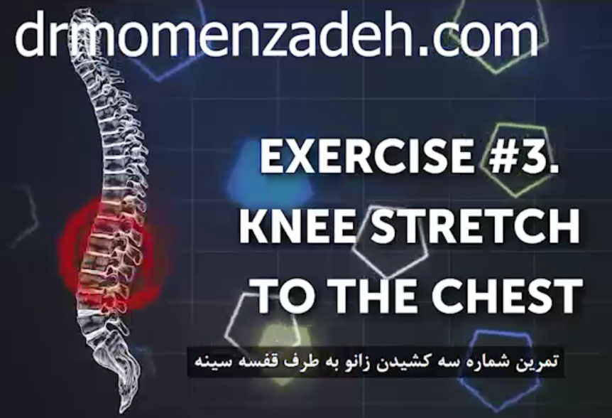 ورزش بهبود کمر درد(قسمت سوم)
