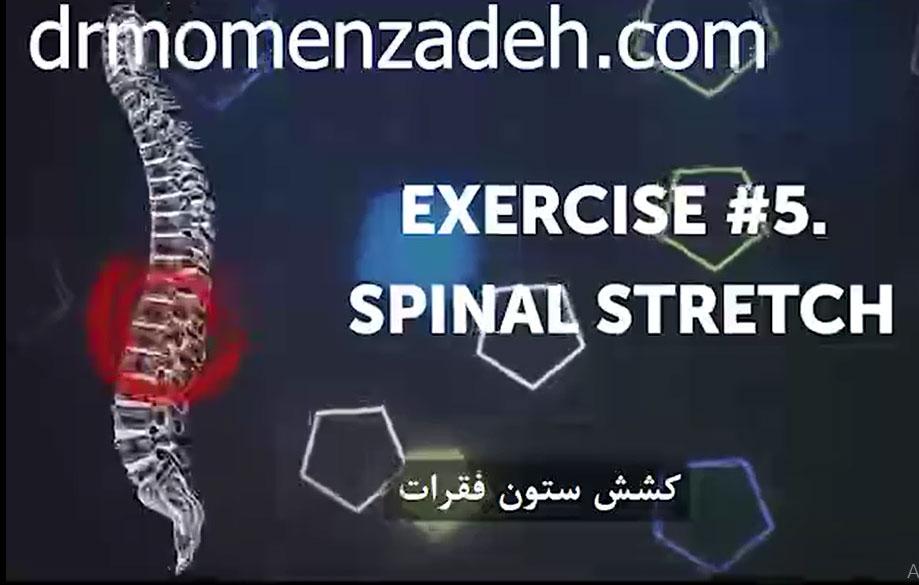 ورزش بهبود کمر درد(قسمت پنجم)
