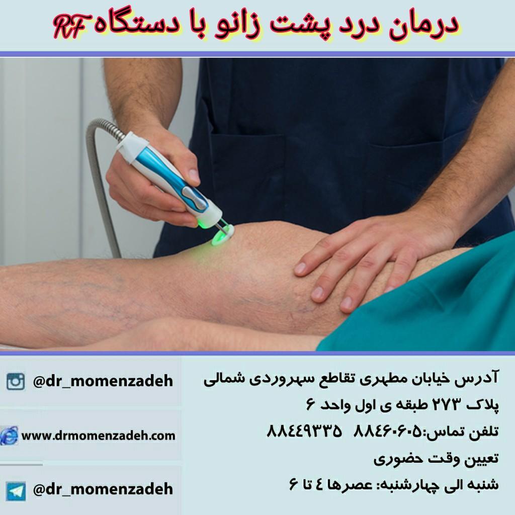 زانو درد.پیشگیری و تقویت مفصل زانو
