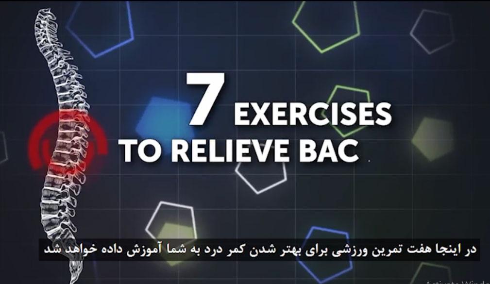 ورزش بهبود کمر درد(قسمت اول)