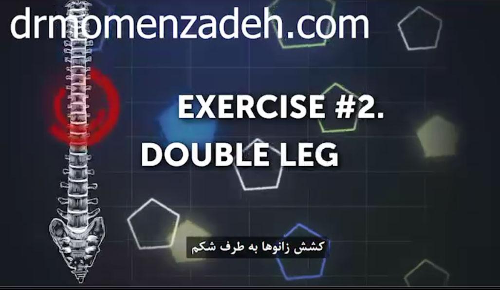 ورزش بهبود کمر درد(قسمت دوم)